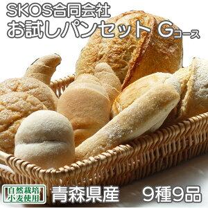 [クール冷凍][自然栽培] お得なお試しパンセット Gコース(9種9品)(青森県 SKOS合同会社)