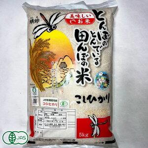 [令和2年度産] コシヒカリ 精米5kg 有機JAS (福井県 よしむら農園) 産地直送 白米・七分米