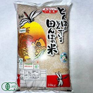 【令和元年度産】 有機 あきさかり 玄米 20kg 有機JAS (福井県 よしむら農園) 産地直送