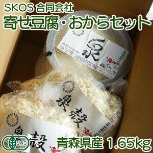 【クール冷蔵便】寄せ豆腐「泉」(250g×5)・おから「泉殻」(200g×2)セット (青森県 SKOS合同会社) 自然栽培大豆使用 産地直送