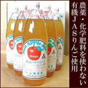 りんご100%ジュース 6本(1本1000ml)(青森県 福田秀貞) 無添加 りんごジュース