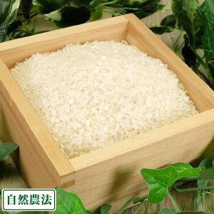 【令和2年度産】つがるロマン 精米10kg 自然農法 (青森県 アグリメイト南郷) 産地直送