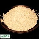 【令和元年度産】もち米(こがねもち) 白米・玄米 2kg 自然農法 (山形県 佐藤農園) 産地直送