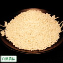 【令和元年度産】もち米(こがねもち) 白米・玄米 10kg 自然農法 (山形県 佐藤農園) 産地直送