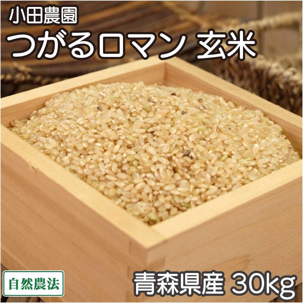 【30年度米】 つがるロマン 玄米 30kg 自然農法 (青森県 小田農園) 産地直送