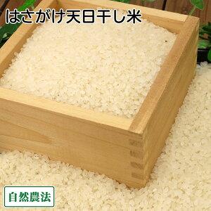 【令和2年度産】田口さんちのはさがけ天日干し米(あきた) 精米 5kg 自然農法 (青森県 だんごっこファーム) 産地直送