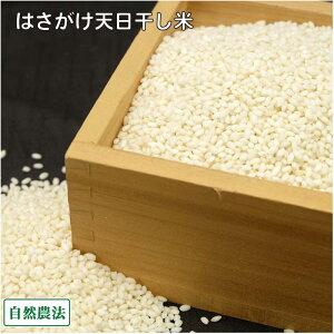 【令和元年度産】田口さんちのはさがけ天日干しもち米(アネコもち) 白米 5kg 自然農法 (青森県 だんごっこファーム) 産地直送