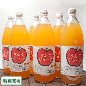 りんごジュース ふじ12本(1本1000ml) (青森県 さいとうりんご園) 特別栽培りんご100%使用 無添加 産地直送