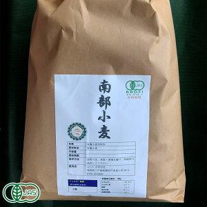 自然栽培小麦粉(中力粉)南部小麦 全粒粉10kg 有機JAS (青森県 SKOS合同会社) 産地直送