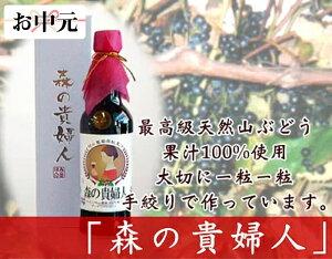 【お中元専用】森の貴婦人 600ml (岩手県 下田澤山ぶどう園)天然山葡萄のストレート果汁 産地直送