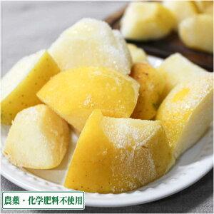 冷凍カットりんご (黄) 1kg 農薬不使用 (青森県 自然食ねっと青森)