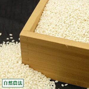 【令和2年度産】もち米(あかりもち) 白米/玄米 10kg 自然農法 (青森県 アグリメイト南郷) 産地直送