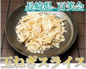 【ネコポス便出荷】玉ねぎスライス 5袋(長崎県 百笑会) 送料無料