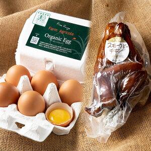 【クール冷蔵便】 オーガニックエッグ 有機卵(6個×2パック) スモークド・チキンセット 有機JAS (北海道 Farm Agricola) 産地直送 たまご