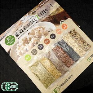有機 雑穀米お試し7日間セット 7種×各1袋 有機JAS (熊本県 株式会社ろのわ) 雑穀 産地直送
