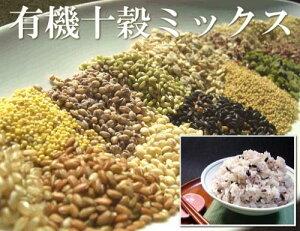 有機十穀 250g×4袋(熊本県 株式会社ろのわ)有機JAS無農薬・送料無料・産地直送・オーガニック・雑穀