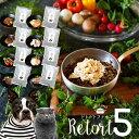 犬 猫 ドッグフード レトルト 5犬 おやつ 無添加 国産 ペット 好き エゾ鹿 レバー 鹿肉 ささみ 鶏 鮭 サーモン 白子 …
