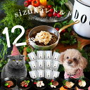 sizukaのレトルトご飯 12袋セット北海道産 犬 おやつ 無添加 国産 犬猫のおやつシズカ sizuka エゾマルシェ ドッグフ…