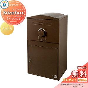 【無料プレゼント対象商品】 Brizebox EX-Large ブライズボックス EXラージ 宅配ボックス本体 ショコラ 郵便ポスト BOWCS ボウクス 宅配ボックス おしゃれ 宅配ポスト スタンド 据え置き 一戸建て