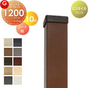 【欠品中5月末】 目隠しフェンス オリジナルDIYフェンス 柱-1200 Gスタイルフェンス コート柱 L1200 人工ウッド 人工木材 樹脂製 フェンス横張り 樹脂製フェンス板材