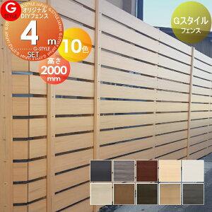 目隠しフェンス オリジナルDIYフェンス Gスタイルフェンス 約4M(2スパン分) H2000mm×L3990mm用 組立て部材セット リニューアル 人工ウッド 人工木材 樹脂製 フェンス横張り 樹脂製フェンス板材