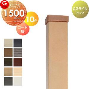 【欠品中5月末】 目隠しフェンス オリジナルDIYフェンス 柱-1500 Gスタイルフェンス コート柱 L1500 人工ウッド 人工木材 樹脂製 フェンス横張り 樹脂製フェンス板材