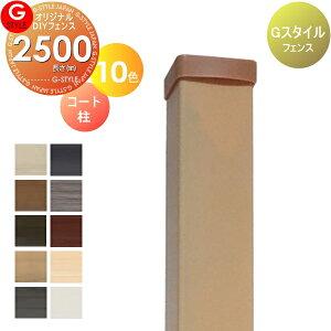 【欠品中5月末】 目隠しフェンス オリジナルDIYフェンス 柱-2400 Gスタイルフェンス コート柱 L2400 人工ウッド 人工木材 樹脂製 フェンス横張り 樹脂製フェンス板材
