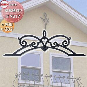 壁飾り 妻飾り 鋳物 鋳物壁飾り IT9317 アルミ 飾り アクセント 外構 エクステリア 送料無料