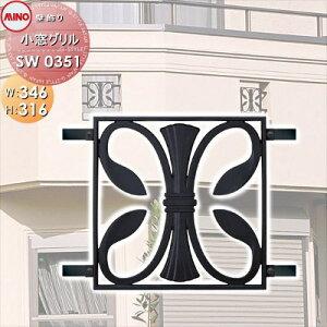 壁飾り 妻飾り 鋳物 小窓 グリル SW0351 アルミ 飾り アクセント 外構 エクステリア
