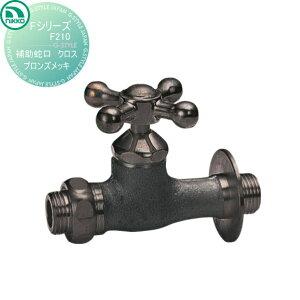 水栓柱 立水栓 ニッコーエクステリア オプション 蛇口 FシリーズF210 オプション 蛇口 補助蛇口 クロス ブロンズメッキ ガーデニング 庭まわり 水廻り ウォーターアイテム NIKKO