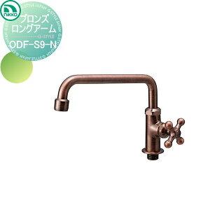 水栓柱 立水栓 ニッコーエクステリア オプション 蛇口 ブロンズロングアーム ブロンズメッキ泡沫タイプ ODF-S9-N ガーデニング 庭まわり 水廻り ウォーターアイテム NIKKO
