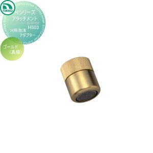 水栓柱 立水栓 ニッコーエクステリア オプション 蛇口 HシリーズアタッチメントH503 オプション 蛇口 H用泡沫アダプター ゴールド(真鍮) ガーデニング 庭まわり 水廻り ウォーターアイテム N