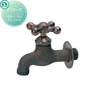 水栓柱 立水栓 ニッコーエクステリア オプション 蛇口 FシリーズF202-1 オプション 蛇口 クロス ブロンズメッキ ガーデニング 庭まわり 水廻り ウォーターアイテム NIKKO