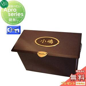 【無料プレゼント対象商品】 ポスト エイプロシリーズ・メールボックス 前入れ前出し 銅製メールボックス7型 鍵無し サインプレート付き 郵便ポスト オンリーワンクラブ Apro series Mail Box送