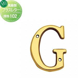表札 プレート オンリーワンクラブ オンリーワンエクステリア ブラスレター 規格102 字形 G 切文字 真鍮 その他の形