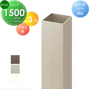目隠しフェンス DIYフェンス 柱-1500 ウッドスタイルフェンス アルミ形材柱L1500 人工ウッド 人工木材 樹脂製 フェンス横張り 樹脂製フェンス板材