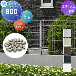 メッシュフェンス ユメッシュE型 フェンス用 小口キャップ(20個入り) H800 YKCG4 三協アルミ 三協立山 太陽光 発電 ソーラーパネルの囲いフェンスに最適DIYで犬小屋も ガーデン 塀 壁 囲い ス