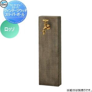 立水栓 ウォータービュー スリーパー スリーパーポール カラー:ロッソ TOYO 枕木 立水栓 コンクリート