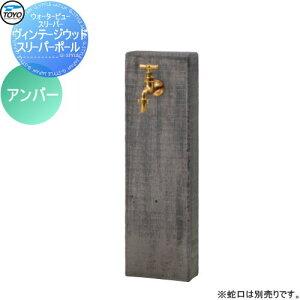 立水栓 ウォータービュー スリーパー スリーパーポール カラー:アンバー TOYO 枕木 立水栓 コンクリート
