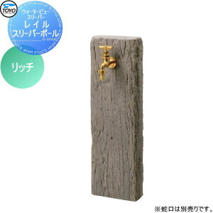 立水栓 ウォータービュー スリーパー スリーパーポール カラー:リッチ TOYO 枕木 立水栓 コンクリート