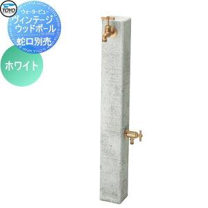 立水栓 ウォータービュー スリーパー ヴィンテージウッドポール カラー:ホワイト TOYO 枕木 立水栓 コンクリート