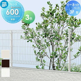 フェンス メッシュ スチール YKKap YKK H600 イーネットフェンス 3F型 フェンス本体 EFI-3F ガーデン DIY 塀 壁 囲い エクステリア