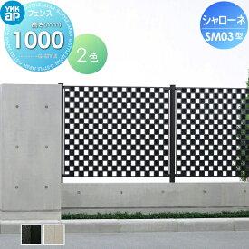 鋳物フェンス YKKap YKK シャローネフェンス SM03型 本体 T100 1125×1000 ガーデン DIY 塀 壁 囲い エクステリア