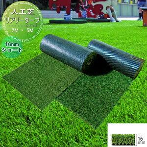 人工芝 グリーンフィールド 人工芝 リアリーターフ 2M×5M ショート(パイル16mm) RET16-2-5K ゴルフ パターの練習にも使える 人工芝生 緑化 園芸 庭手入れ グリーンフィールド