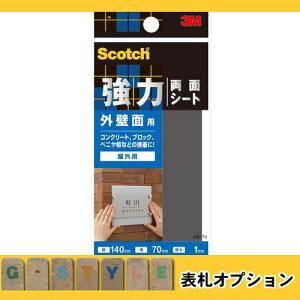 表札用 両面テープ スコッチ(R) 強力両面シート 外壁面用 70mm×140mm 当店表札を同時購入の方限定販売