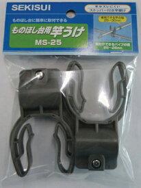 セキスイ 物干し台用竿受け MS-25 【RCP】10P26Mar16