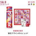 SK2 / SK-II(エスケーツー) フェイシャル トリートメント エッセンス ストリートアー...