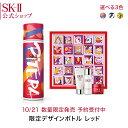 SK2 / SK-II(エスケーツー) フェイシャル トリートメント エッセンス ストリートアート リミテッド エディション コフ…