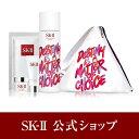 SK-2/SK-II(エスケーツー)フェイシャルトリートメントエッセンス チェンジデスティニー リミテッドエディション|送…