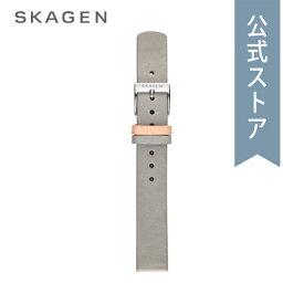 マラソン限定 ポイント10倍!【30%OFF】スカーゲン 腕時計 Skagen 時計 公式ストア ベルト 交換 14mm レザー バンド ウォッチ ストラップ 革 グレー、ベージュ SKB2070
